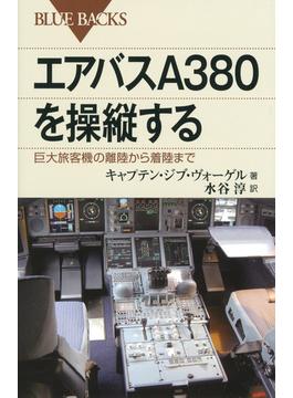 エアバスA380を操縦する 巨大旅客機の離陸から着陸まで(ブルー・バックス)