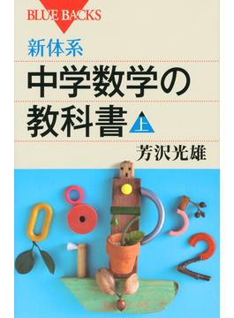 新体系・中学数学の教科書 上(ブルー・バックス)