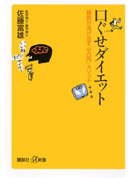 口ぐせダイエット 脂肪が逃げ出す「ゼロ円」メソッド(講談社+α新書)