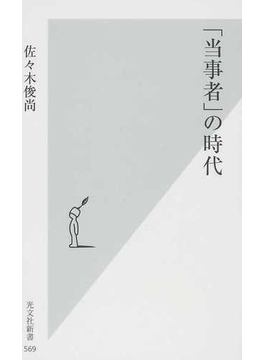 「当事者」の時代(光文社新書)