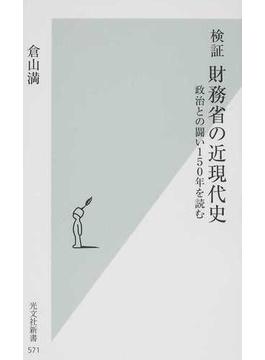 検証財務省の近現代史 政治との闘い150年を読む(光文社新書)