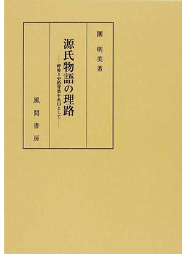 源氏物語の理路 呼称と史的背景を糸口として