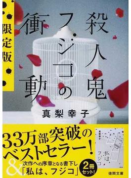 殺人鬼フジコの衝動 限定版(徳間文庫)