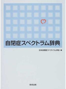 自閉症スペクトラム辞典
