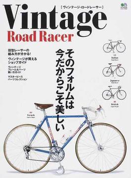 Vintage Road Racer そのフォルムは、今だからこそ美しい(エイムック)