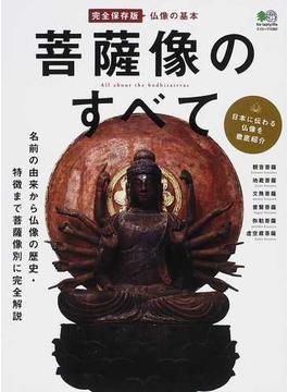 菩薩像のすべて 名前の由来から仏像の歴史・特徴まで(エイムック)