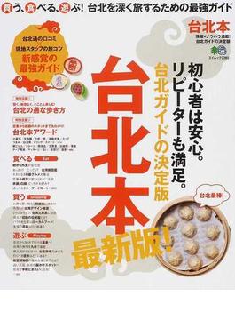 台北本 買う・食べる・遊ぶ!深く台北を旅するための最強ガイド(エイムック)