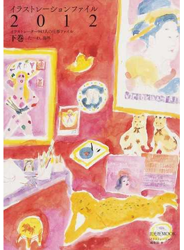 イラストレーションファイル 2012下巻 イラストレーター943人の仕事ファイル(玄光社MOOK)