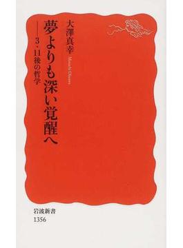 夢よりも深い覚醒へ 3・11後の哲学(岩波新書 新赤版)
