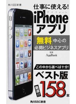 仕事に使える!iPhoneアプリ(角川SSC新書)