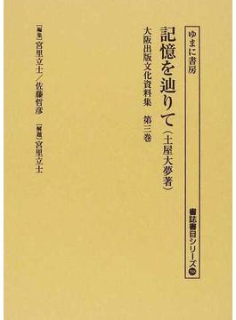 大阪出版文化資料集 復刻 第3巻 記憶を辿りて