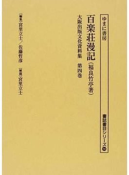 大阪出版文化資料集 復刻 第4巻 百楽荘漫記