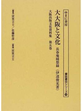 大阪出版文化資料集 復刻 第5巻 大大阪と文化