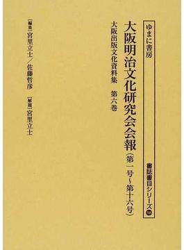 大阪出版文化資料集 復刻 第6巻 大阪明治文化研究会会報
