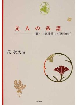 文人の系譜 王維〜田能村竹田〜夏目漱石
