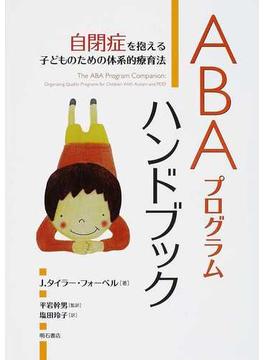 ABAプログラムハンドブック 自閉症を抱える子どものための体系的療育法