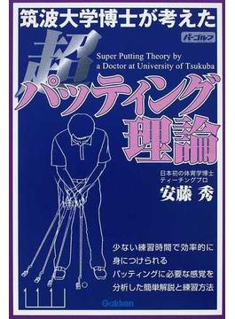 筑波大学博士が考えた超パッティング理論