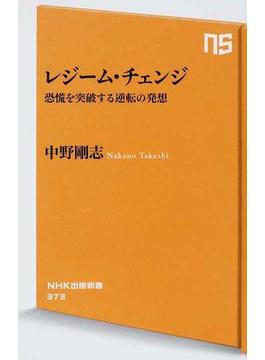 レジーム・チェンジ 恐慌を突破する逆転の発想(生活人新書)