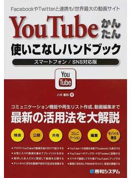 YouTubeかんたん使いこなしハンドブック スマートフォン/SNS対応版 FacebookやTwitterと連携も!世界最大の動画サイト