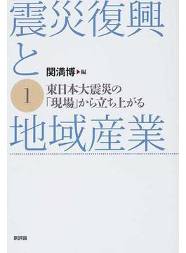 震災復興と地域産業 1 東日本大震災の「現場」から立ち上がる