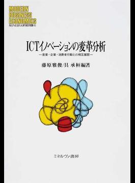 ICTイノベーションの変革分析 産業・企業・消費者行動との相互展開
