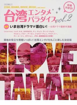 台湾エンタメパラダイス vol.2 特集台湾ドラマが面白い!