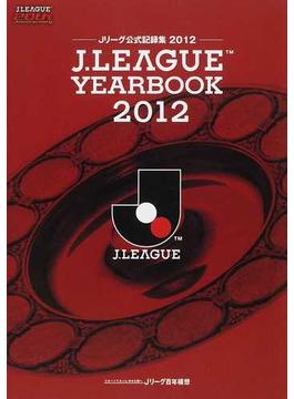 J.LEAGUE YEARBOOK Jリーグ公式記録集 2012