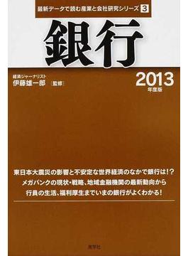 銀行 2013年度版