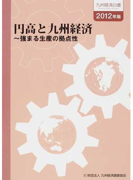 九州経済白書 2012年版 円高と九州経済