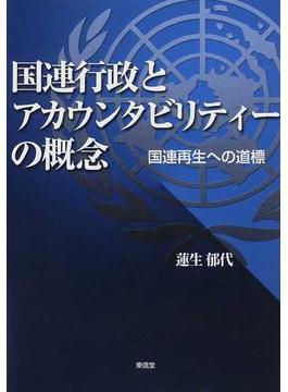 国連行政とアカウンタビリティーの概念 国連再生への道標