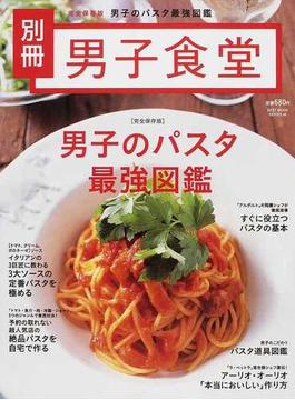 別冊男子食堂 男子のパスタ最強図鑑 完全保存版