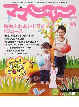 ママじゃらん北海道 2012春夏