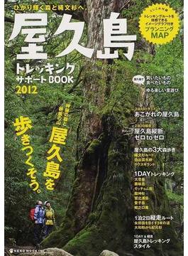 屋久島トレッキングサポートBOOK 2012