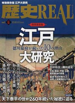 歴史REAL vol.6 江戸大研究