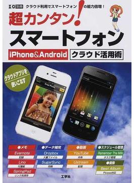 超カンタン!スマートフォンiPhone & Androidクラウド活用術 クラウド利用でスマートフォンの能力倍増!