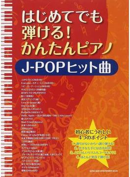 はじめてでも弾ける!かんたんピアノJ−POPヒット曲