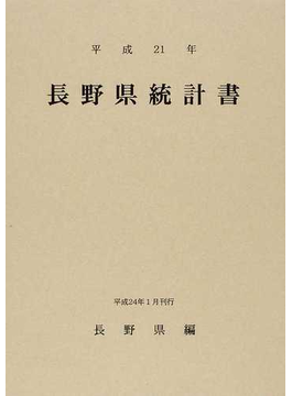 長野県統計書 第114回(平成21年)