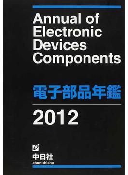 電子部品年鑑 2012