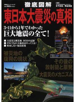徹底図解東日本大震災の真相 あの日から1年でわかった巨大地震の全て!(双葉社スーパームック)