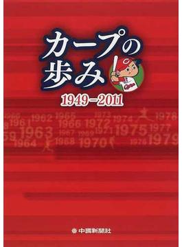 カープの歩み 1949−2011