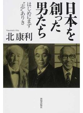 """日本を創った男たち はじめにまず""""志""""ありき"""