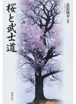 桜と武士道