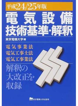 電気設備技術基準・解釈 電気事業法・電気工事士法・電気工事業法 平成24/25年版