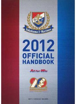 Yokohama F・Marinos OFFICIAL HANDBOOK 2012 All for Win