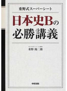 重野式スーパーシート日本史Bの必勝講義