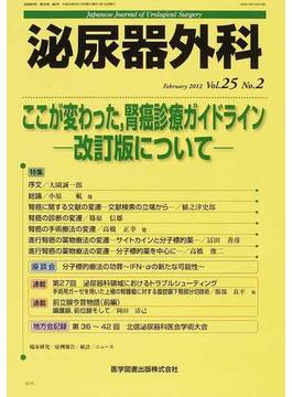 泌尿器外科 Vol.25No.2(2012年2月) 特集ここが変わった,腎癌診療ガイドライン−改訂版について−