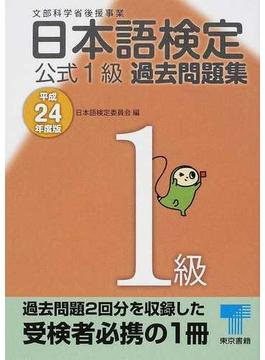 日本語検定公式1級過去問題集 文部科学省後援事業 平成24年度版
