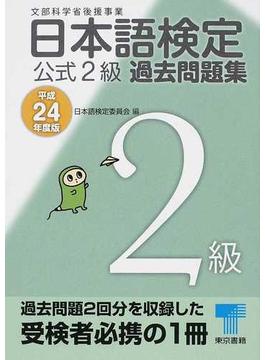 日本語検定公式2級過去問題集 文部科学省後援事業 平成24年度版