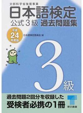 日本語検定公式3級過去問題集 文部科学省後援事業 平成24年度版