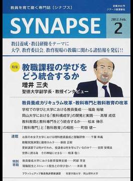 SYNAPSE 教員を育て磨く専門誌 2012−2